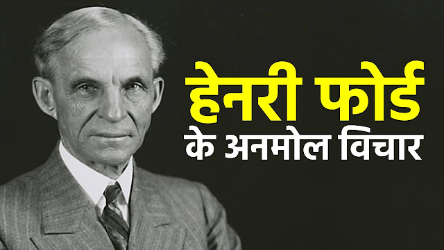 henry ford,henry ford quotes,henry ford in hindi