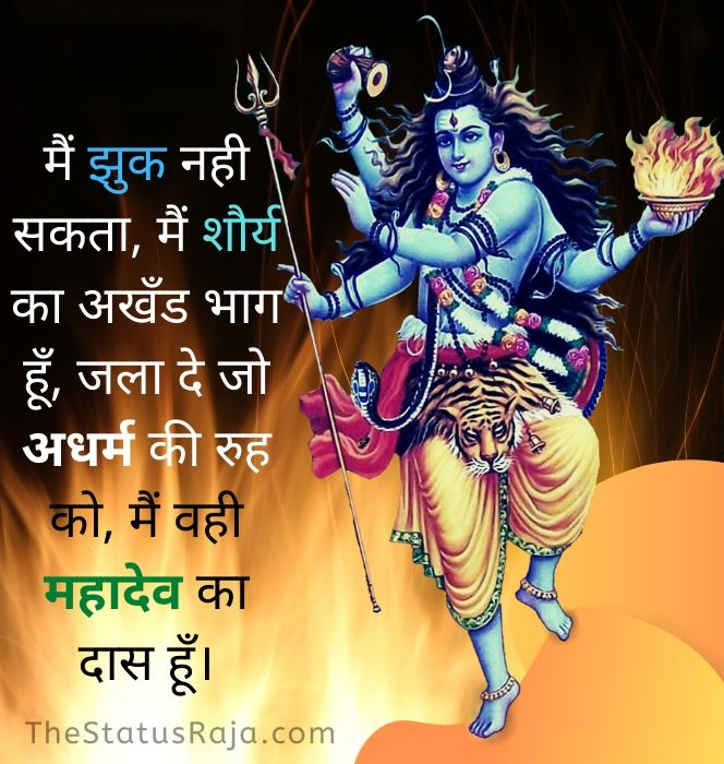 25+ Jai Mahakal Status in Hindi and Hinglish for Fb & Whatsapp