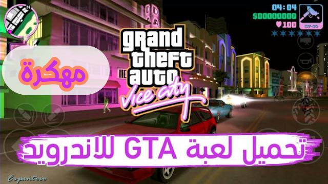 تحميل لعبة 2019- GTA 6 مهكرة للاندرويد - آخر اصدار (مضمونة 100%)