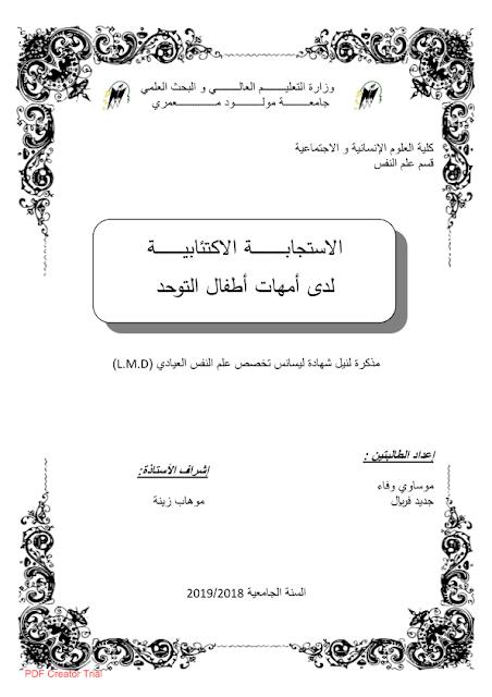 الإستجابة الإكتئابية لدى أمهات أطفال التوحد pdf