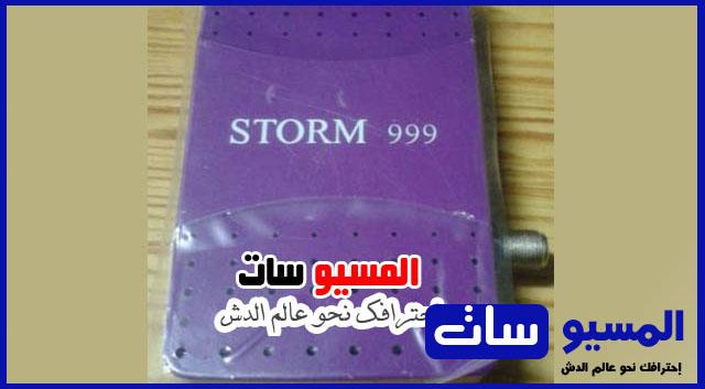 storm 999 h5