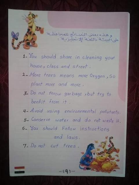 بحث عن البيئة الصف الاول الاعدادي