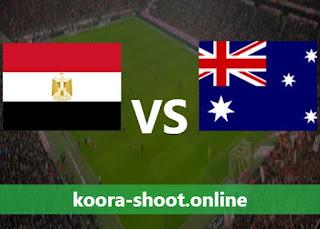 مشاهدة مباراة أستراليا ومصر بث مباشر كورة اون لاين بتاريخ 28/07/2021 الألعاب الأولمبية 2020