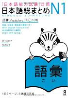 Nihongo Soumatome N1 Goi  日本語総まとめ N1 語彙
