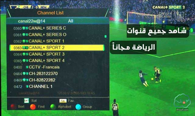 شاهد جميع قنوات الرياضة عبر تطبيق vsat tv ومشاهد قنوات الأخرى