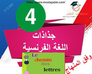 Les Fiches pédagogiques de Chemin Des Lettres 4AEP 2019