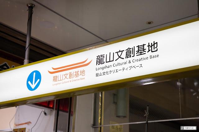 【大叔生活】龍山文創基地,台北市的文創新態度 - 循著站內指標就能找到位在 B2 的龍山文創基地