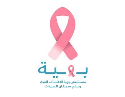 علاج - سرطان - الثدي - مستشفي بهية