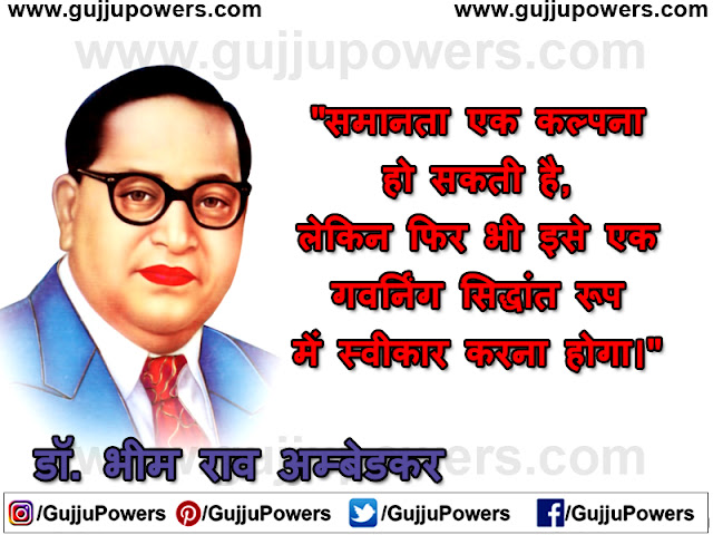 dr bhim rao ambedkar quotes in hindi