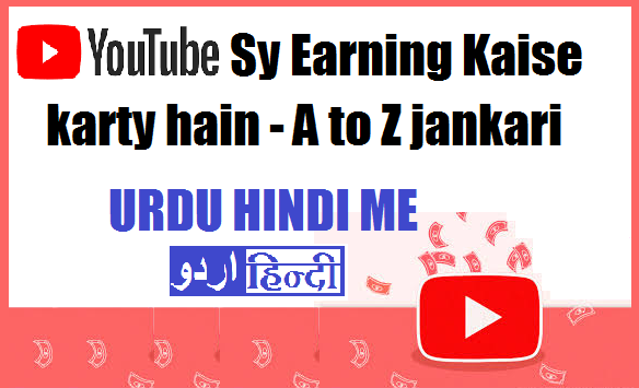 YouTube se Paise Kaise Kamaye - Urdu Hindi me A to Z Jankari