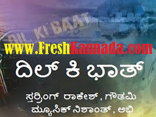 Dil Ki Baat Kannada Album Songs