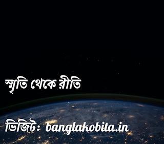বাংলা কবিতা-স্মৃতি থেকে রীতি