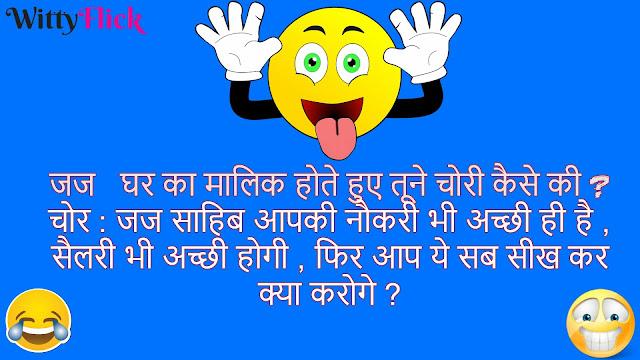 Most Funny Jokes Wallpaper Pics Hindi Me (इसे कहते है जोक्स)