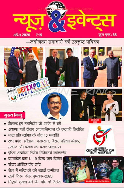 News and Events (April 2020) : For All Competitive Exam Hindi PDF Book
