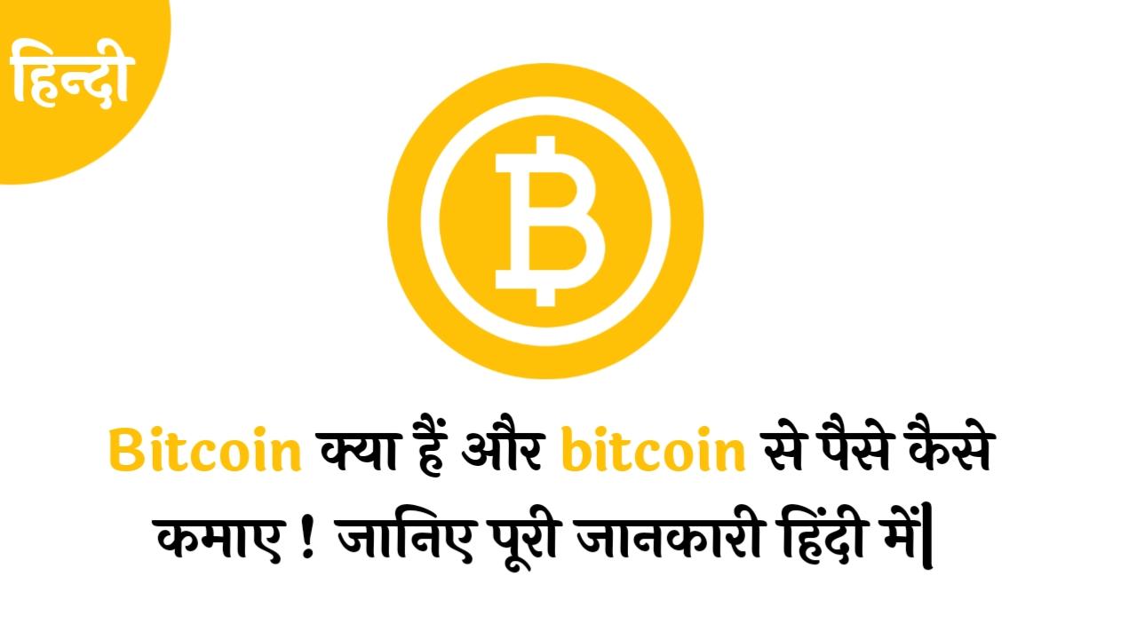 Bitcoin kya hai , what is bitcoin in hindi, bitcoin mining kya hai.
