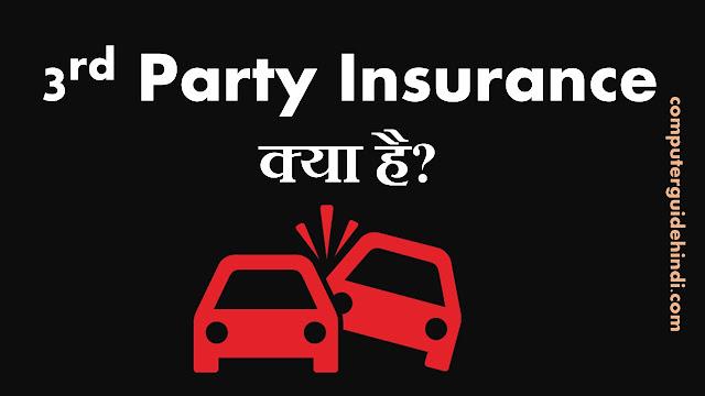 Third Party Insurance क्या है?
