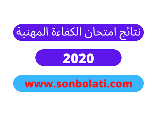 نتائج امتحان الكفاءة المهنية برسم 2020