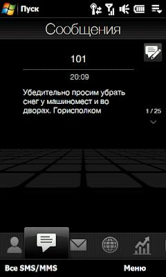 SMS разослало МЧС в Минске по указанию исполкома