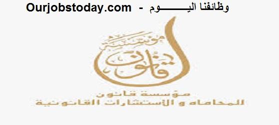 وظائفنا اليوم - وظائف 2 سكرتيرة لمؤسسة قانونية بمصر الجديدة
