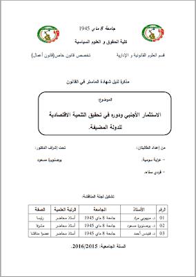 مذكرة ماستر: الاستثمار الأجنبي ودوره في تحقيق التنمية الاقتصادية للدولة المضيفة PDF