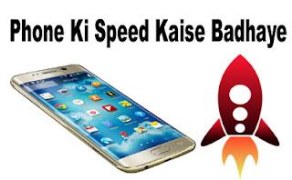 Phone Ki Speed Kaise Badhaye
