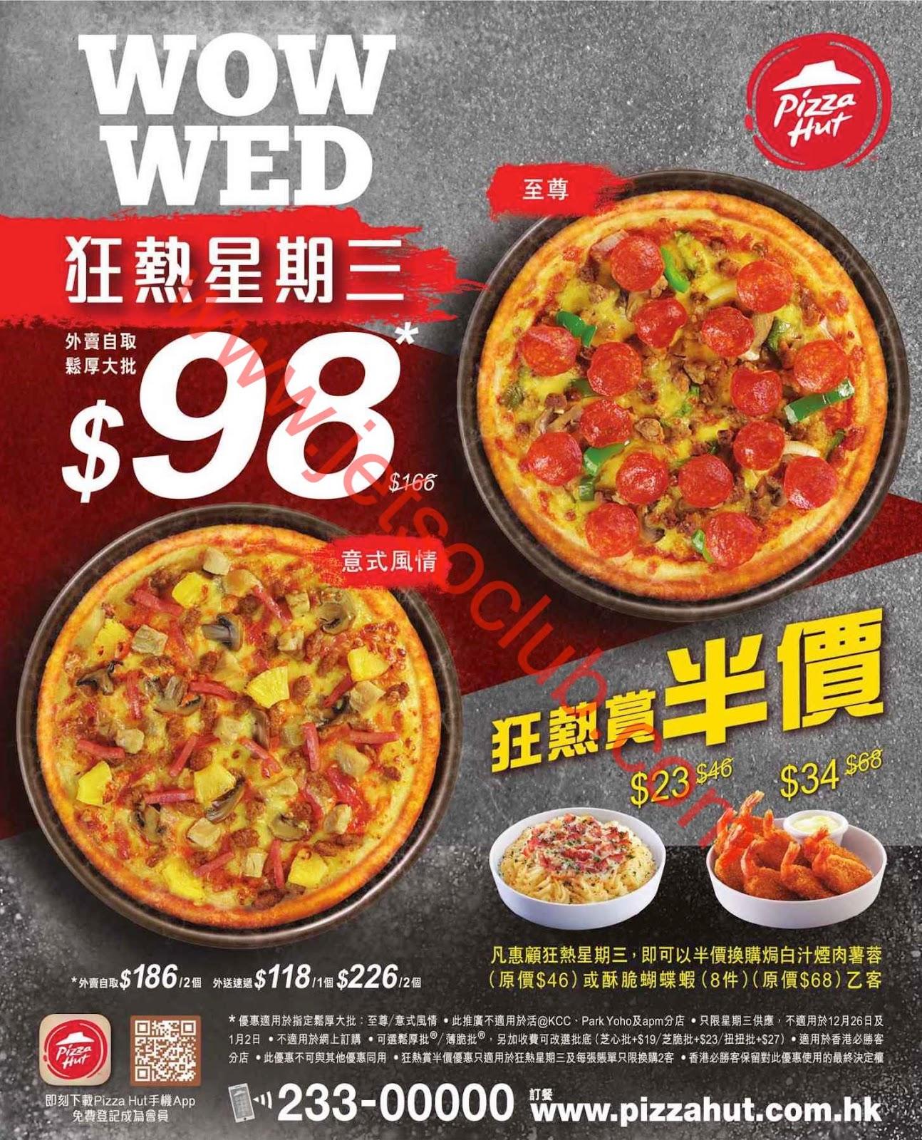 Pizza Hut:狂熱星期三 外賣大批 $98 / 狂熱賞半價(星期三) ( Jetso Club 著數俱樂部 )