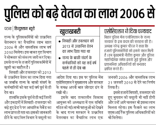 increased-salary-to-bihar-police-personnel-since-2006