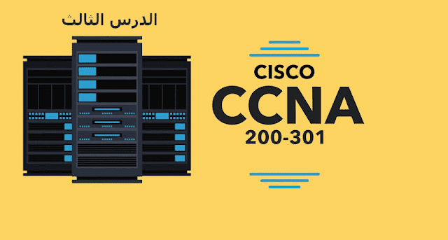 دورة CCNA 200-301 - الدرس الثالث (كيفية دراسة الشبكات)