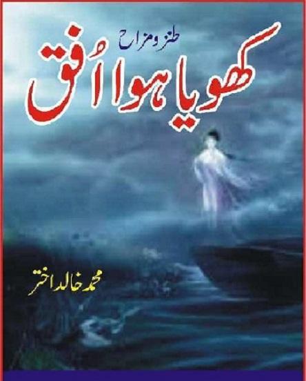 khoya-huwa-ufaq-pdf-download