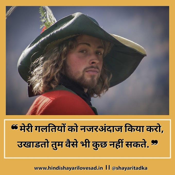 Latest Attitude Shayari for Girls in Hindi and English -2021