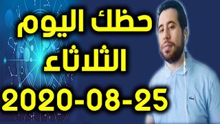 حظك اليوم الثلاثاء 25-08-2020 -Daily Horoscope