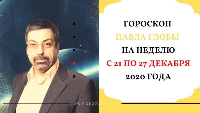 Гороскоп Павла Глобы на неделю с 21 по 27 декабря 2020 года