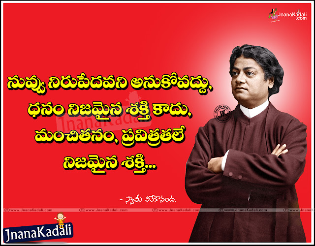 Best Telugu Quotes by Swami Vivekananda, Swami Vivekananda Latest Telugu Beautiful Quotations, new Telugu Swami Vivekananda Quotes Photos, Latest Telugu Swami Vivekananda Life Poems, Swami Vivekananda Life thoughts in Telugu