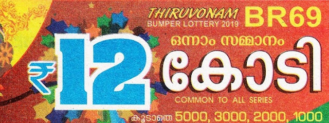 Buy Thiruvonam bumper 2019 BR 69, buy kerala lottery online - kerala lottery result live kerala lottery result yesterday kerala lottery result today kerala lottery results kerala state lottery today lottery today kerala lottery