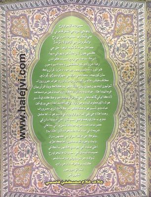 Halejvi Book