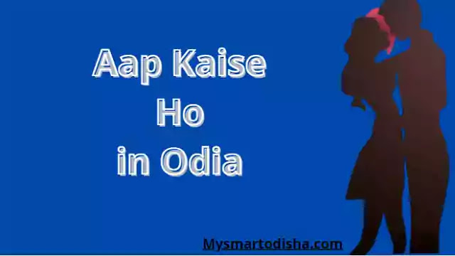 Oriya translation aap kaise ho