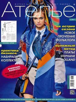Читать онлайн журнал<br>Ателье (№3 2017)<br>или скачать журнал бесплатно