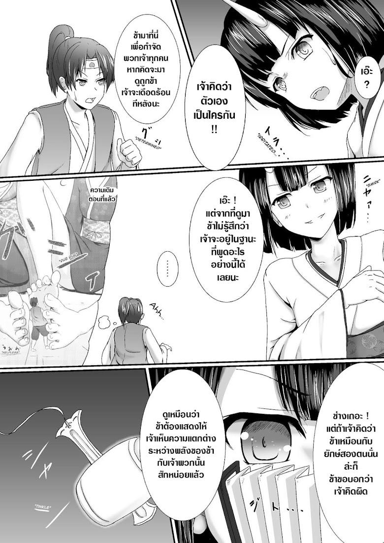 Komomotarou Ge no Maki - หน้า 4