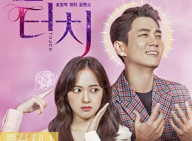 Download Drama Korea Touch Sub Indo Batch