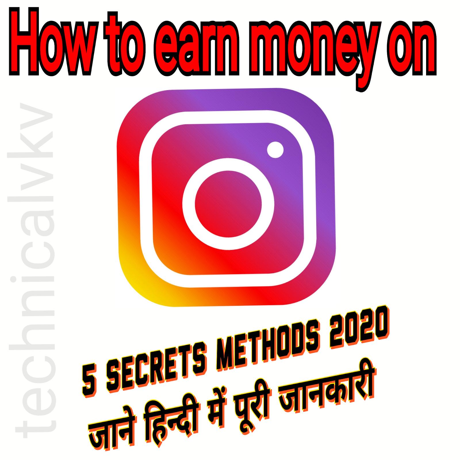 How to earn money on Instagram 5 Secrets 2020 जाने हिन्दी में पूरी जानकारी