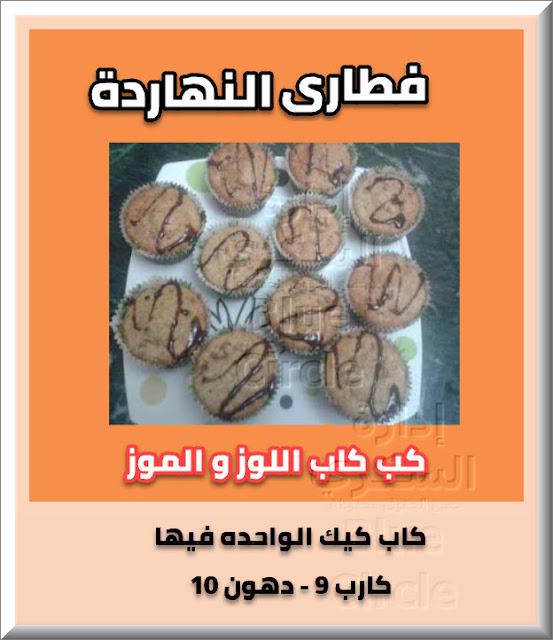 Almonds-banana-cupcake