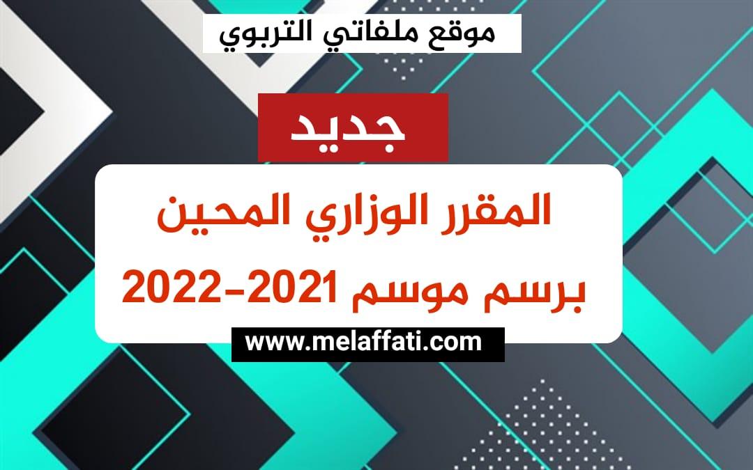 المقرر الوزاري المحين برسم 2021/2022