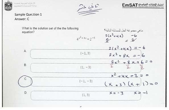 امتحان امسات رياضيات  emsat محلول