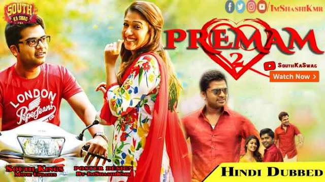 Idhu Namma Aalu (Premam 2)  Hindi Dubbed Full Movie Download - Premam 2 2020 movie in Hindi Dubbed new movie watch movie online website Download