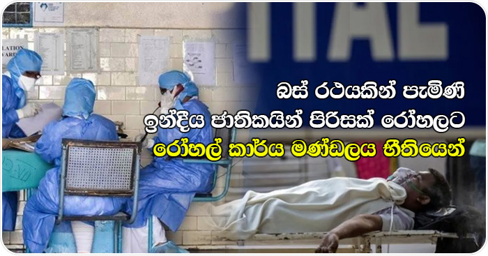 indian people admit to srilanka hospital