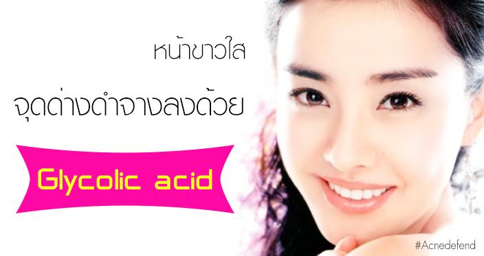 กรดไกลโคลิค (Glycolic acid) ช่วยให้หน้าขาวใส