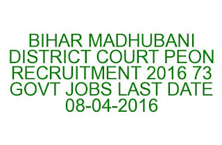 BIHAR MADHUBANI DISTRICT COURT PEON RECRUITMENT 2016 73 GOVT JOBS LAST DATE 08-04-2016