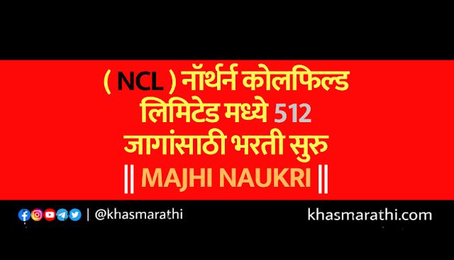 ( NCL ) नॉर्थर्न कोलफिल्ड लिमिटेड मध्ये 512 जागांसाठी भरती सुरु || majhi naukri