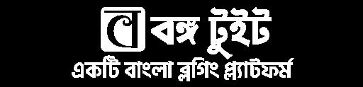 BONGO TWEET - A Bengali Blogging Platform