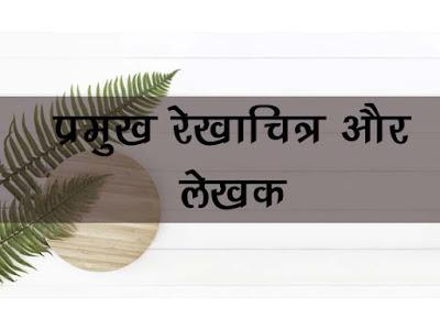 Rekha Chitra Aur Unke Lekhak